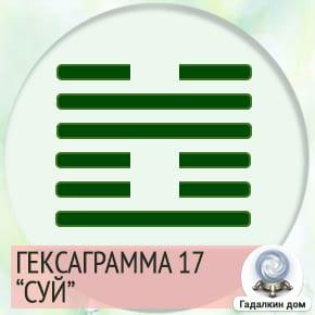 17 Гексаграмма