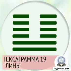 19 Гексаграмма