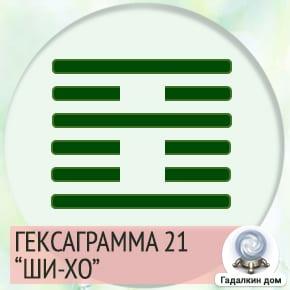 21 Гексаграмма