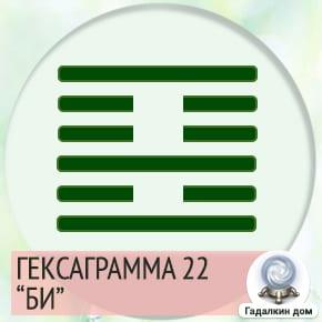 22 Гексаграмма