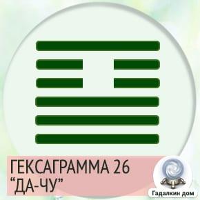 26 Гексаграмма