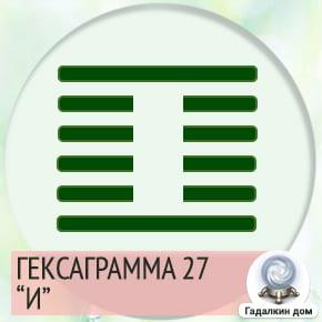 27 Гексаграмма