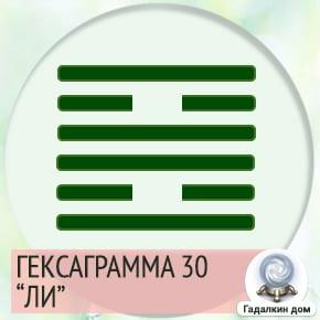 30 Гексаграмма