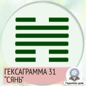 31 Гексаграмма