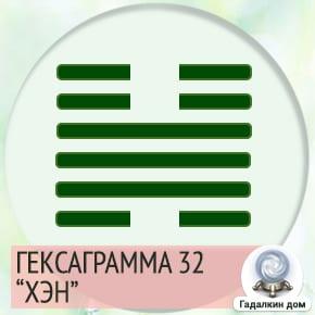 32 Гексаграмма