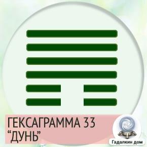 33 Гексаграмма