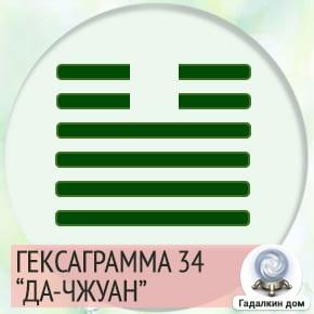 34 Гексаграмма