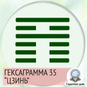 35 Гексаграмма