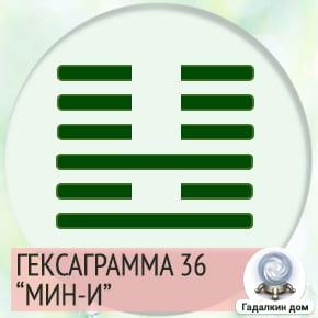 36 Гексаграмма