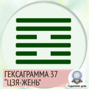 37 Гексаграмма