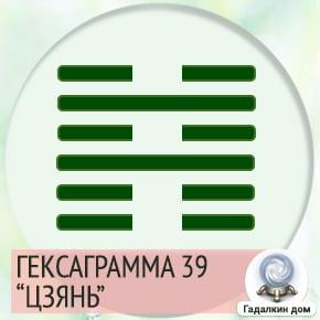 39 Гексаграмма