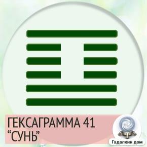 41 Гексаграмма