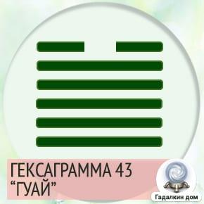 43 Гексаграмма