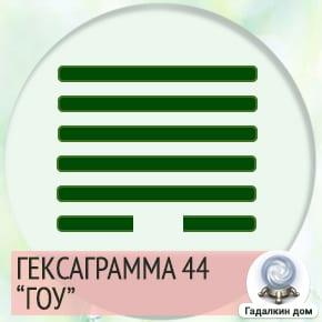 44 Гексаграмма