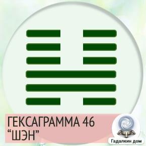 46 Гексаграмма