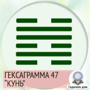 47 Гексаграмма