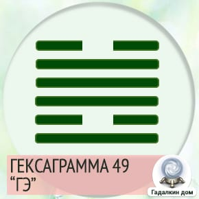 49 Гексаграмма