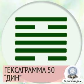 50 Гексаграмма