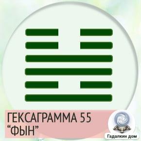 55 Гексаграмма