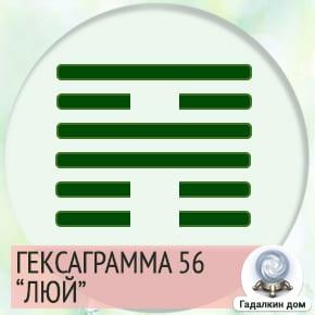 56 Гексаграмма