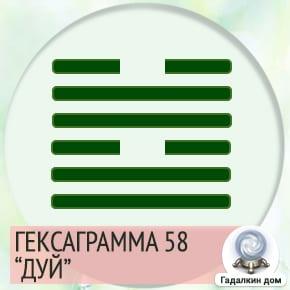 58 Гексаграмма