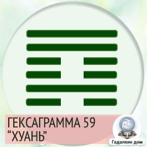 59 Гексаграмма