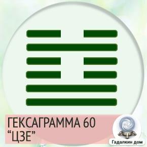 60 Гексаграмма