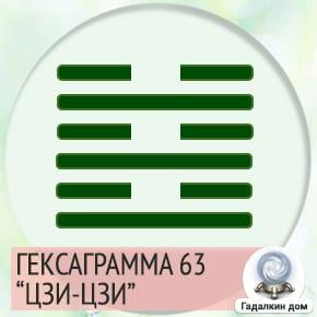 63 Гексаграмма