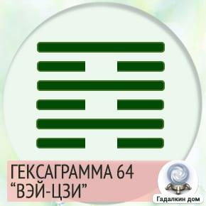 64 Гексаграмма