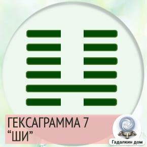 7 Гексаграмма