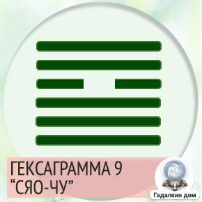 9 Гексаграмма