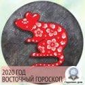 2020 год по восточному календарю