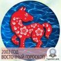 2002 год по восточному календарю