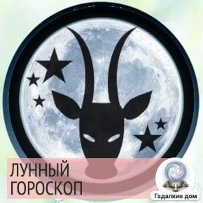 Лунный гороскоп Козерог.