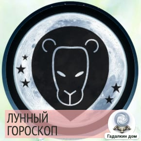 Лунный гороскоп Лев.