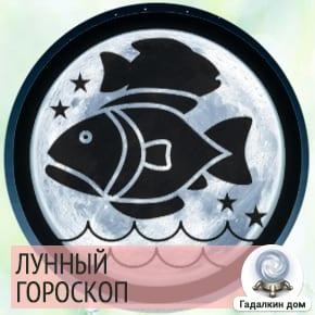 Лунный гороскоп Рыбы.