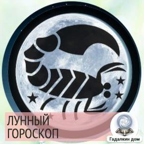 Лунный гороскоп Скорпион