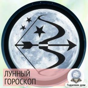 Лунный гороскоп Стрелец.