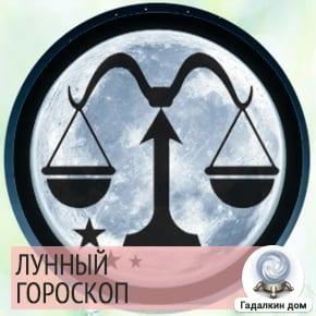 Лунный гороскоп Весы.