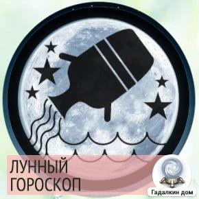 Лунный гороскоп Водолей.