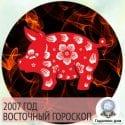 2007 год по восточному календарю