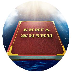 Гадание по Книге Жизни
