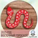 2025 год по восточному календарю