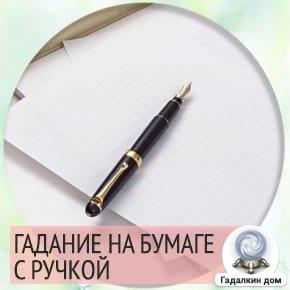 Гадание с бумагой и ручкой