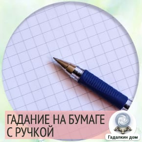 гадание на листочке с ручкой