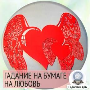 гадание на бумаге тайная любовь