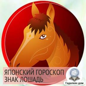 Японский гороскоп Лошадь