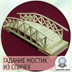 гадание мостик под кровать