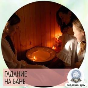 Гадания на бане