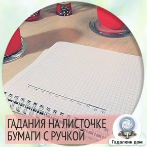 Гадание на листочке и ручке